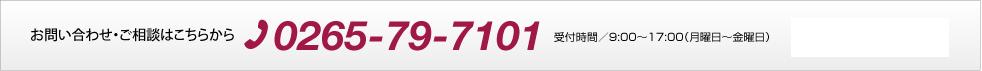 お問い合わせ・ご相談はこちらから 0265-79-7101 受付時間/9:00〜17:00(月曜日〜金曜日)